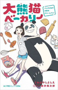 大熊猫ベーカリー