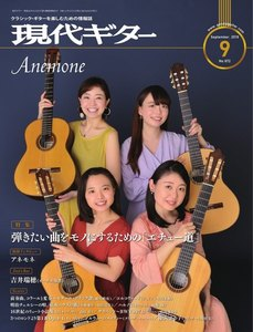 月刊現代ギター 2019年9月号 No.672