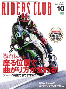 RIDERS CLUB 2019年10月号