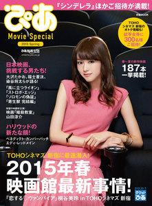 ぴあ Movie Special 2015 Spring 電子書籍版