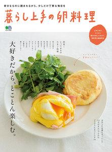 暮らし上手シリーズ 暮らし上手の卵料理