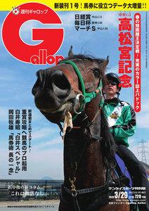 週刊Gallop(ギャロップ) 3月29日号
