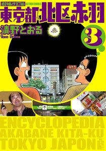 増補改訂版 東京都北区赤羽 : 3 電子書籍版