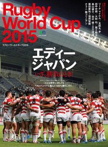 エイ出版社の実用ムック Rugby World Cup 2015