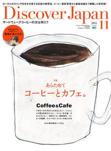 Discover Japan 2015年11月号