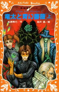 竜太と青い薔薇(上) 電子書籍版