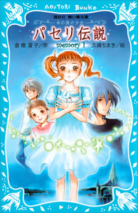パセリ伝説 水の国の少女 memory 1