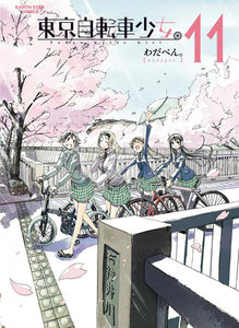 東京自転車少女。11巻