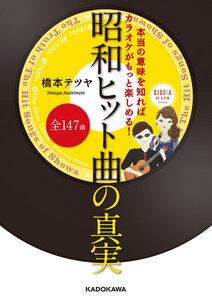 本当の意味を知ればカラオケがもっと楽しめる!昭和ヒット曲全147曲の真実