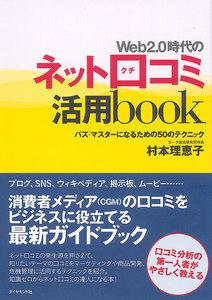 Web2.0時代のネット口コミ活用book