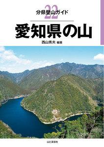 分県登山ガイド22 愛知県の山