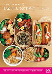 itonowaの野菜づくしの玄米弁当 土日でつくるおかずのもとでラクチン1週間分のお弁当