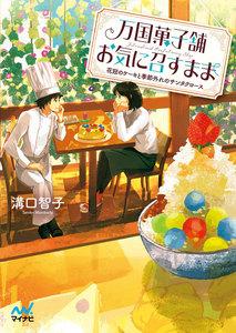 万国菓子舗 お気に召すまま ~花冠のケーキと季節外れのサンタクロース~