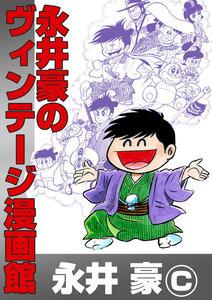 表紙『永井豪のヴィンテージ漫画館』 - 漫画