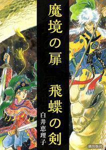 魔境の扉 飛蝶の剣 電子書籍版