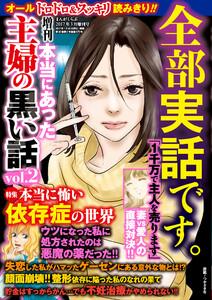 増刊 本当にあった主婦の黒い話vol.2