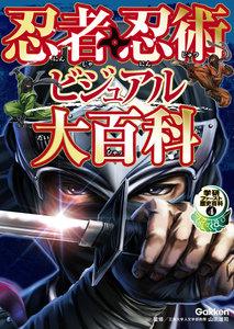 忍者・忍術ビジュアル大百科 電子書籍版