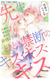 表紙『先生、ときどき禁断のキス・キス・キス』 - 漫画
