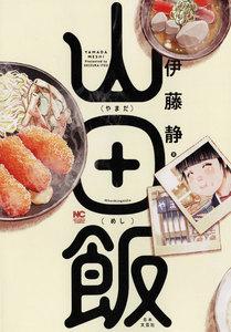 山田飯 電子書籍版