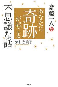 斎藤一人 あなたに奇跡が起こる不思議な話 電子書籍版