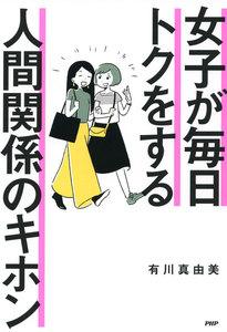女子が毎日トクをする 人間関係のキホン 電子書籍版