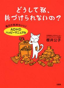 どうして私、片づけられないの?(大和出版) 毎日が気持ちいい!「ADHDハッピーマニュアル」 電子書籍版