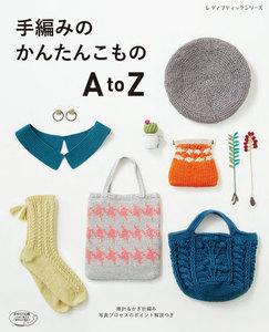 手編みのかんたんこもの AtoZ