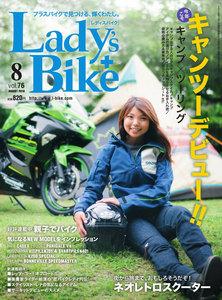 レディスバイク 2018年8月号