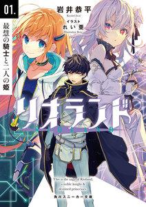 リオランド 01.最慧の騎士と二人の姫 電子書籍版