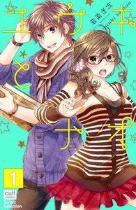 ユウキとナオ【分冊版】 1巻