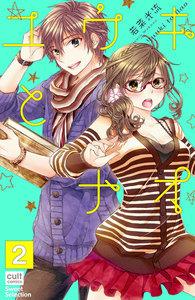 ユウキとナオ【分冊版】 2巻