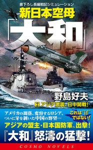 新日本空母「やまと」(2)アジア激震、日中開戦!