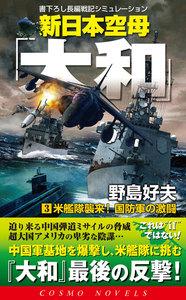 新日本空母「やまと」