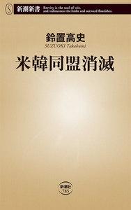 米韓同盟消滅(新潮新書)