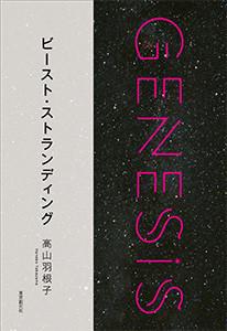 ビースト・ストランディング-Genesis SOGEN Japanese SF anthology 2018- 電子書籍版