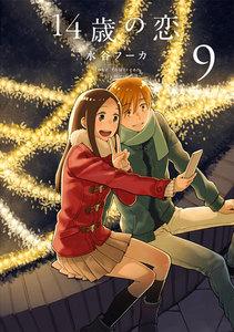 14歳の恋 9巻