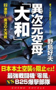 異次元空母「大和」(2)激突!南洋の大海戦