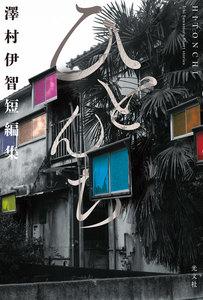 ひとんち~澤村伊智短編集~