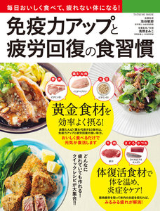 免疫力アップと疲労回復の食習慣 電子書籍版