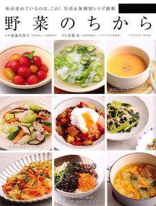 野菜のちから 電子書籍版