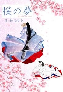 桜の夢 電子書籍版