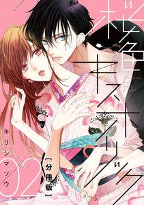 桜色キスホリック 分冊版 2巻