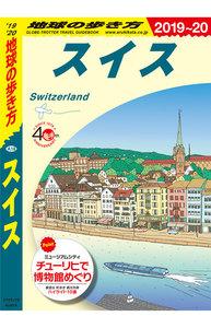 地球の歩き方 A18 スイス 2019-2020