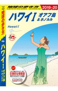 地球の歩き方 ハワイ