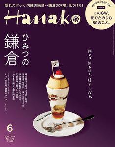 Hanako 2019年 6月号 [ひみつの鎌倉。]