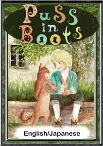 Puss in Boots 【English/Japanese versions】