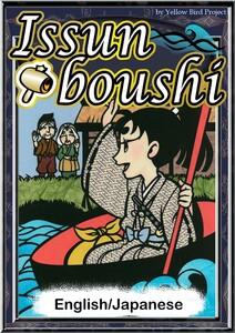 Issunboshi 【English/Japanese versions】
