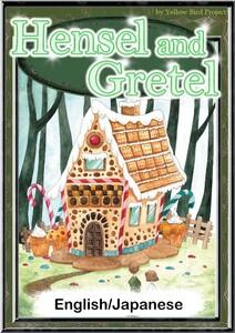 Hansel and Gretel 【English/Japanese versions】