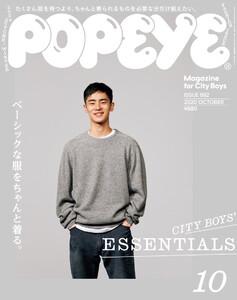 POPEYE(ポパイ) 2020年 10月号 [CITY BOY'S ESSENTIALS] 電子書籍版