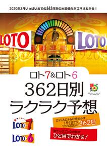 ロト7&ロト6 362日別ラクラク予想 電子書籍版